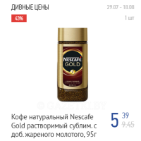 КОФЕ НАТУРАЛЬНЫЙ NESCAFE GOLD РАСТВОРИМЫЙ СУБЛИМ. С ДОБ. ЖАРЕНОГО МОЛОТОГО, 95Г