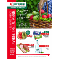 Скидки в магазинах Еврокэш до 11 августа