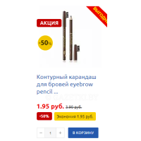 Контурный карандаш для бровей eyebrow pencil