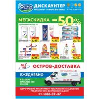 Скидки в магазинах Остров Чистоты с 3 по 16 августа
