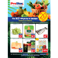 Скидки в магазинах Prostore с 4 по 10 августа
