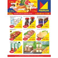 Скидки в магазинах Мартин с 4 по 17 августа
