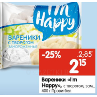 Вареники Im Happy
