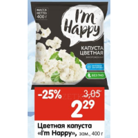 Цветная капуста Im Happy