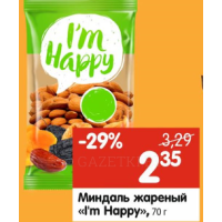 Миндаль Im Happy