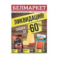 Скидки в магазинах Белмаркет с 6 по 19 августа