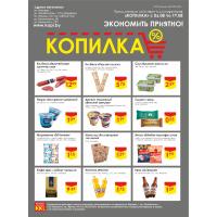 Скидки в магазинах Копилка с 6 по 19 августа