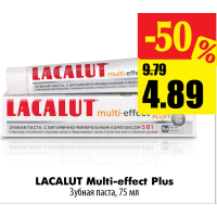 LACALUT Multi-effect Plus Зубная паста, 75 мл