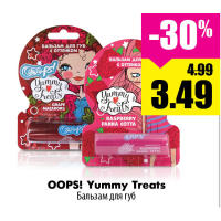 OOPS! Yummy Treats Бальзам для губ