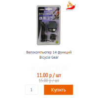 Велокомпьютер 14 функций Bicycle Gear