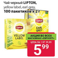 Чай черный LIPTON, yellow label, eail grey, 100 пакетиков x 2 г