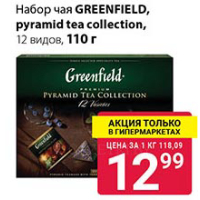 Набор чая GREENFIELD, pyramid tea collection, 12 видов 110 г
