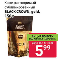 Кофе растворимый сублимированный BLACK CROWN, gold 150 г