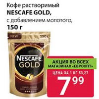 Кофе раств., NESCAFE GOLD, с добавлением молотого, 150 г