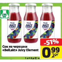 Сок из черешни «BelLakt» Juicy Element