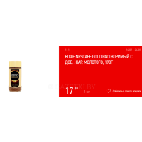 КОФЕ NESCAFE GOLD РАСТВОРИМЫЙ С ДОБ. ЖАР. МОЛОТОГО, 190Г