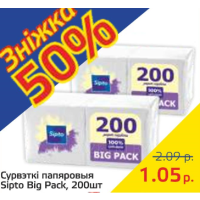 Салфетки бум.Sipto Big Pack белые 200л