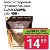 Кофе растворимый сублимированный BLACK CROWN, gold 400 г