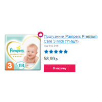 Подгузники Pampers Premium Care 3 Midi (114шт)