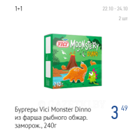 БУРГЕРЫ VICI MONSTER DINNO ИЗ ФАРША РЫБНОГО ОБЖАР. ЗАМОРОЖ., 240Г