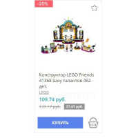 Конструктор LEGO Friends 41368 Шоу талантов 492 дет.