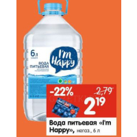 Вода питьевая Im Happy