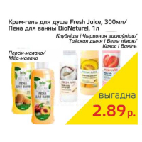 Пена д/ванн BioNaturell 1000мл/Крем-гель д/душа Fresh Juice 300мл