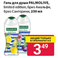 Гель для душа PALMOLIVE, limited edition, бриз Амальфи, бриз Санторини, 250 мл
