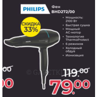 фен PHILIPS DRYCARE PRO BHD272/00