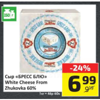 Сыр «БРЕСС БЛЮ» White Cheese From Zhukovka 60%