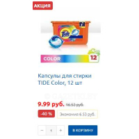 Капсулы для стирки TIDE Color, 12 шт