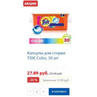 Капсулы для стирки TIDE Color, 30 шт