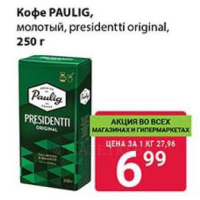 Кофе молотый PAULIG, presidents original, 250 г