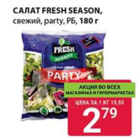 Салат FRESH season «PARTY» 180 г