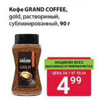 Кофе GRAND COFFEE, gold, растворимый, сублимированный, 90 г