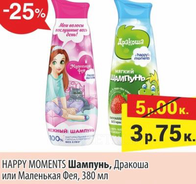 Шампунь Happy Moments