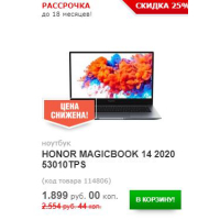 ноутбук HONOR MAGICBOOK 14 2020 53010TPS