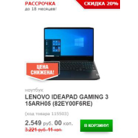 ноутбук LENOVO IDEAPAD GAMING 3 15ARH05 (82EY00F6RE)