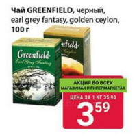 Чай GREENFIELD, черный, earl grey fantasy, golden ceylon, 100г