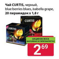 Чай CURTIS, черный, blue berries blues, Isabella grape, 20 пирамидок x 1,8 г