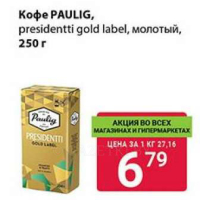 Кофе PAULIG, presidents gold label, молотый, 250 г