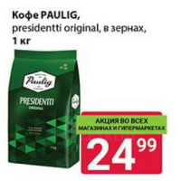 Кофе PAULIG, presidents original, а зернах, 1 кг