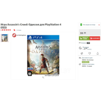 Игра Assassin's Creed: Одиссея для PlayStation 4