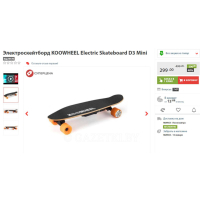 Электроскейтборд KOOWHEEL Electric Skateboard D3 Mini