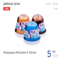 ИГРУШКА MONSTER'S SLIME