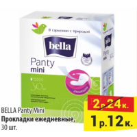 Прокладки Bella Panty Mini