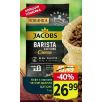 Кофе в эернах JACOBS BARISTA EDITIONS, 1 кг