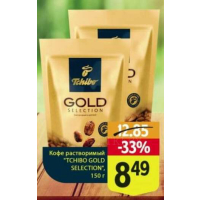 "Кофе растворимый ""TCHIBO GOLD SELECTION"", 150 г"