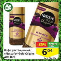 Кофе растворимый «Nescafe» Gold Origins Alta Rica