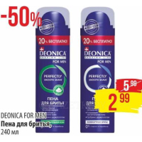 Пена для бритья Deonica For Men